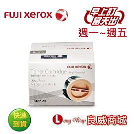 【粉有禮貼紙】Fuij-Xerox 富士全錄 CT201610 原廠高容量黑色碳粉匣  ( 適用機型: DocuPrint P205b/M205b  )
