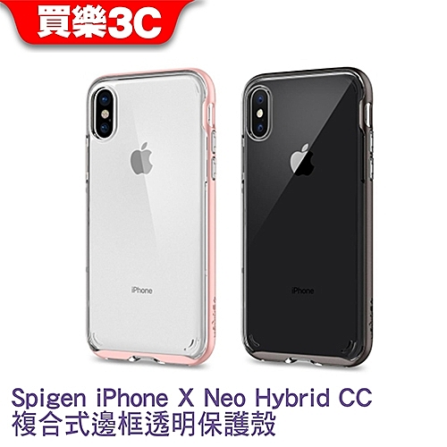 Spigen iPhone X Neo Hybrid CC 複合式邊框透明保護殼 SGP iPhone XS