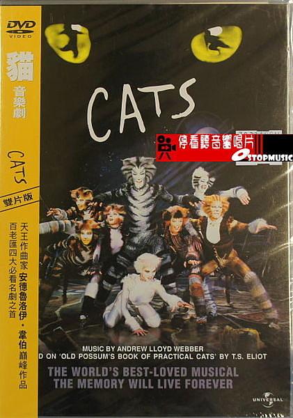 【停看聽音響唱片】貓音樂劇 (雙片版)
