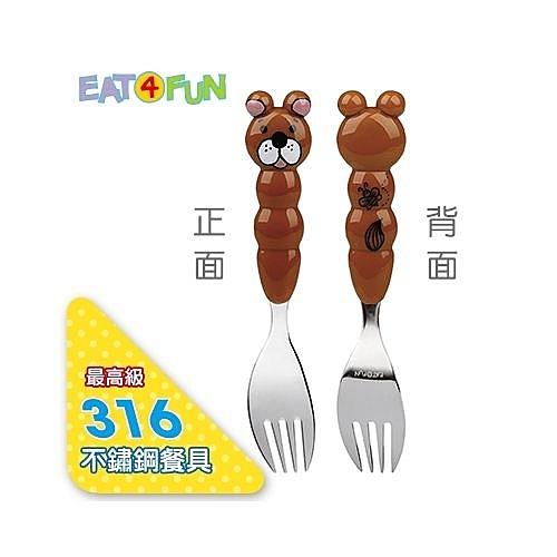小小家 EAT 4 FUN 高品質316不鏽鋼兒童餐具動物園叉子-小熊[衛立兒生活館]