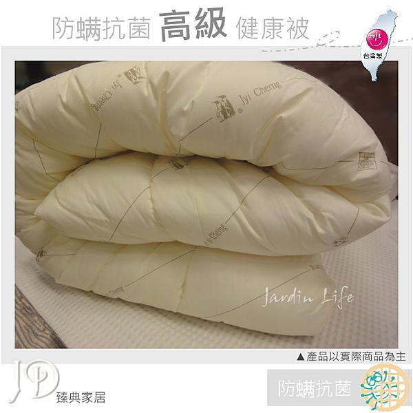 【雙人暖暖棉被系列】一件賣20幾年的防螨抗菌高級健康被/6X7尺 .臻典家居