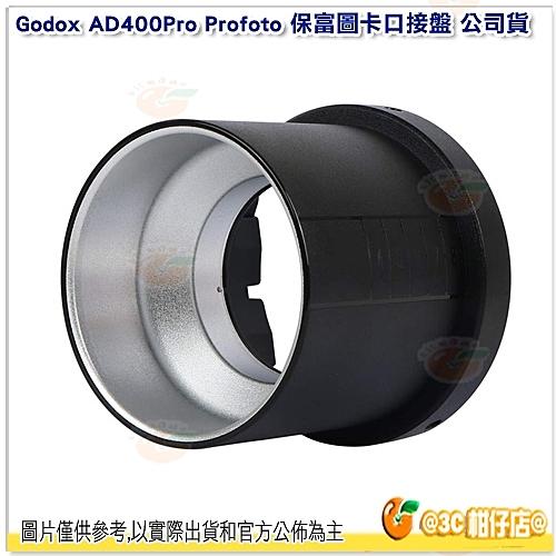 神牛 Godox AD400Pro Profoto 保富圖卡口接盤 公司貨 適 AD400PRO 卡盤