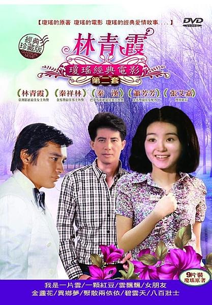 【停看聽音響唱片】【DVD】林青霞瓊瑤經典電影數位典藏版第二套
