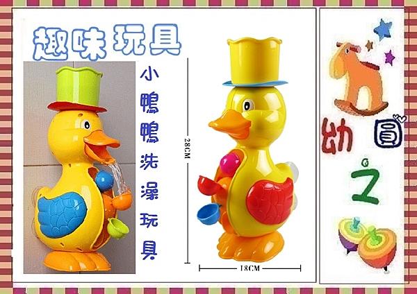 *幼之圓*小鴨鴨洗澡玩具 玩具浴室玩具 噴水玩具 ~超有趣~寶寶洗澡好玩具