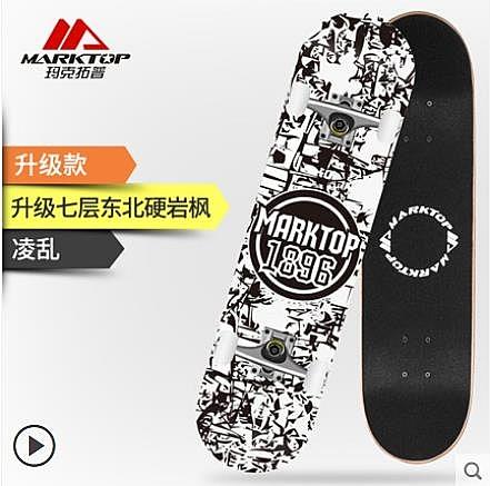 滑板瑪克拓普專業四輪滑板初學者成人青少年兒童男女生雙翹公路滑板車LX 非凡小鋪 新品