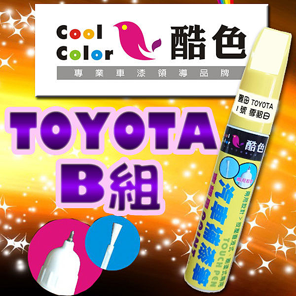 TOYOTA 豐田汽車專用 -B組,酷色汽車補漆筆,各式車色均可訂製,車漆烤漆修補,專業色號調色