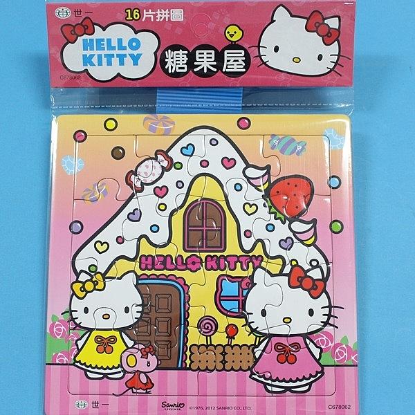 Hello Kitty凱蒂貓拼圖 世一C678062 16片KT幼兒拼圖(糖果屋)/一個入{特50} MIT製~正版授權~