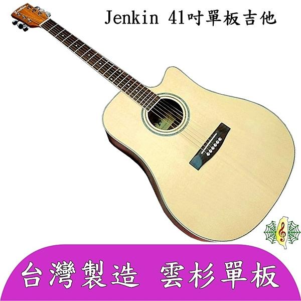 吉他 [網音樂城] 台製 41吋 單板 雲杉 民謠 吉它 鋼條 guitar (贈 台灣背袋 可充電節拍調音器 )