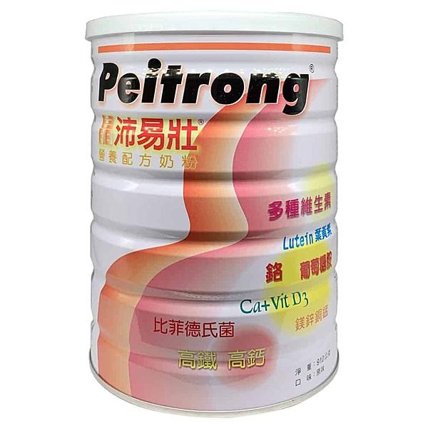 沛易壯 營養配方奶粉 910g/瓶◆德瑞健康家◆