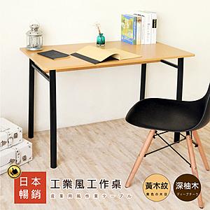 【Hopma】圓腳工作桌/書桌-黃木紋