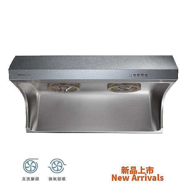 《修易生活館》 莊頭北 TR-5735A (80㎝) 直流變頻斜背式排油煙機 (不含安裝費用)