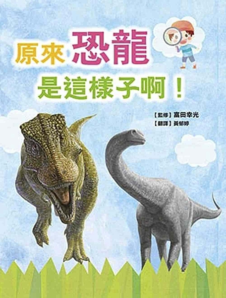 原來恐龍是這樣子啊!