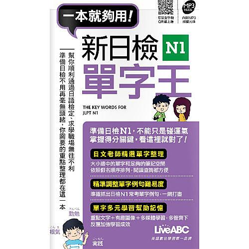 《新日檢N1單字王》(口袋書)