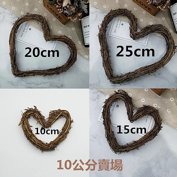 永生花DIY配件材料,藤環聖誕花圈,愛心10公分