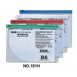 《享亮商城》NO.151H  B6橫式 拉鏈資料袋  COX
