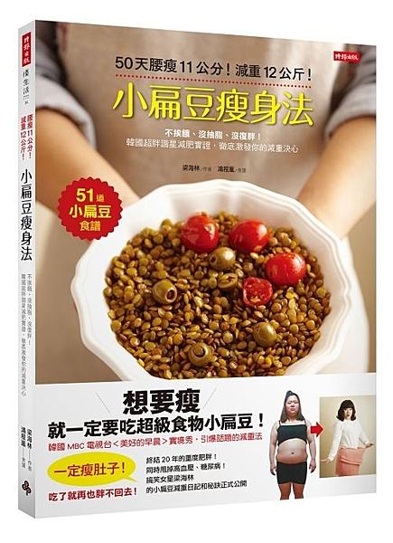 小扁豆瘦身法:50天腰瘦11公分!減重12公斤!不挨餓、沒抽脂、沒復胖!