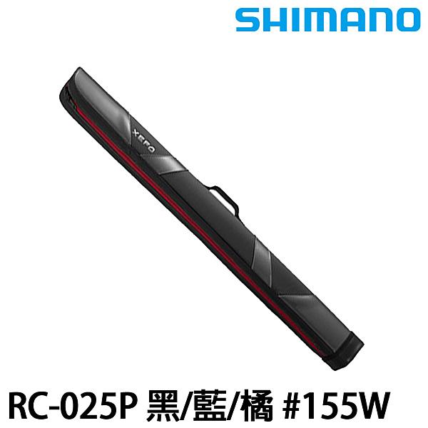 漁拓釣具 SHIMANO RC-025P XEFO 黑/藍/橘 #155W [竿筒]