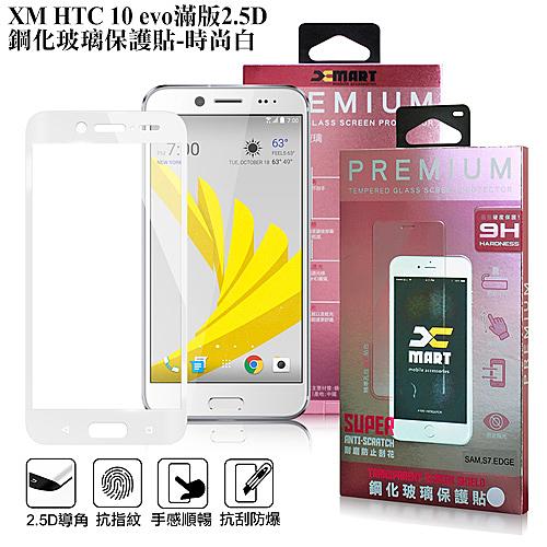 XM HTC 10 evo 滿版2.5D鋼化玻璃貼-白色