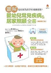 圖解嬰幼兒常見疾病&居家照顧全書[暢銷修訂版]