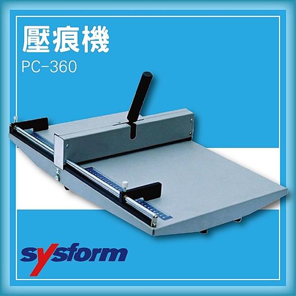 【限時特價】SYSFORM PC-360 壓痕機[名片/相片/照片/邀請函/可壓銅版紙/皮格紙/複印紙]