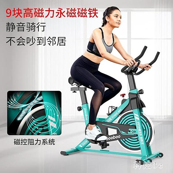 動感單車家用超靜音健身自行專機業室內運動磁控健身車 JA8092『科炫3C』