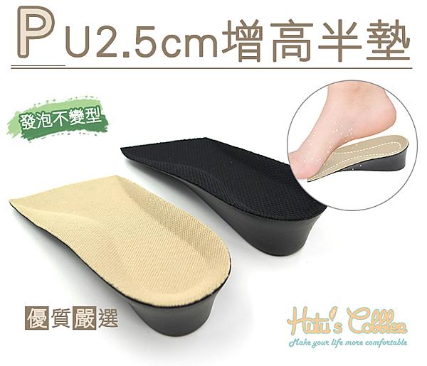 增高墊.2.5cm PU增高半墊鞋墊.米/黑【鞋鞋俱樂部】【906-B42】