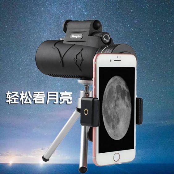 單筒手機望遠鏡高清高倍夜視狙擊手成人演唱會小型拍照兒童望眼鏡 全館免運