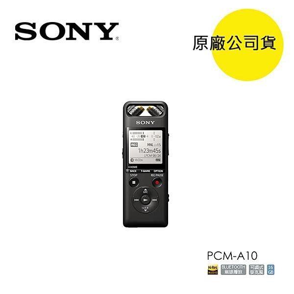 【3期0利率+公司貨保固一年】SONY PCM-A10 專業立體聲錄音筆