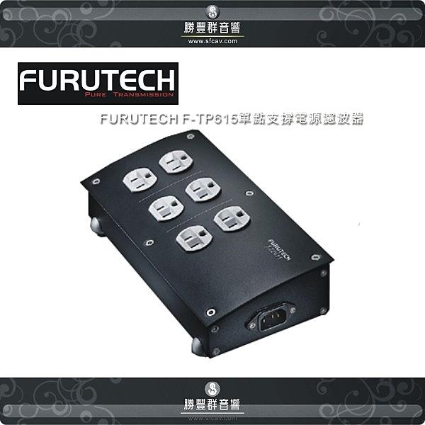 【新竹勝豐群音響】 Furutech f-TP615 單點支撐電源濾波器!減震、濾波、降RFI / EMI!