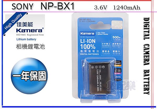 *數配樂*Kamera SONY NP-BX1 鋰電池 BX1 DSC-RX100 RX100 RX100M3 RX-100 II WX300 HX50