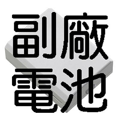 NIKON EN-EL2 副廠電池 Coolpix SQ 專用 日本芯 保固六個月