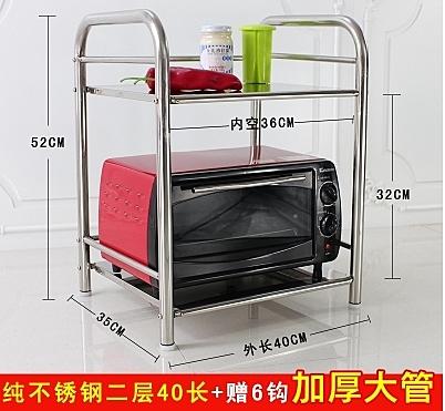 廚房置物架微波爐架子304不銹鋼收納用品【不銹鋼二層40長+6鉤】