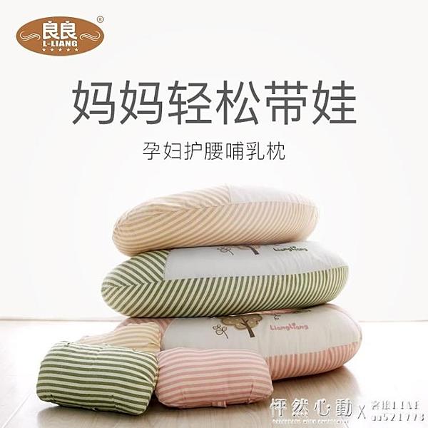 哺乳枕夏季喂奶神器側躺孕婦枕護腰枕寶寶多功能U型枕 怦然心動