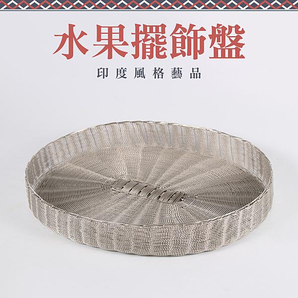 AM-7387J 不鏽鋼水果裝飾盤/網織圓盤