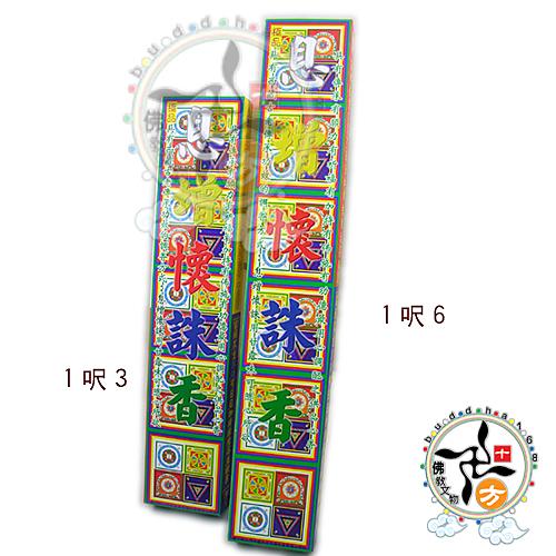 息增懷誅香尺3立香2盒+消業障火供紙10張 【十方佛教文物】