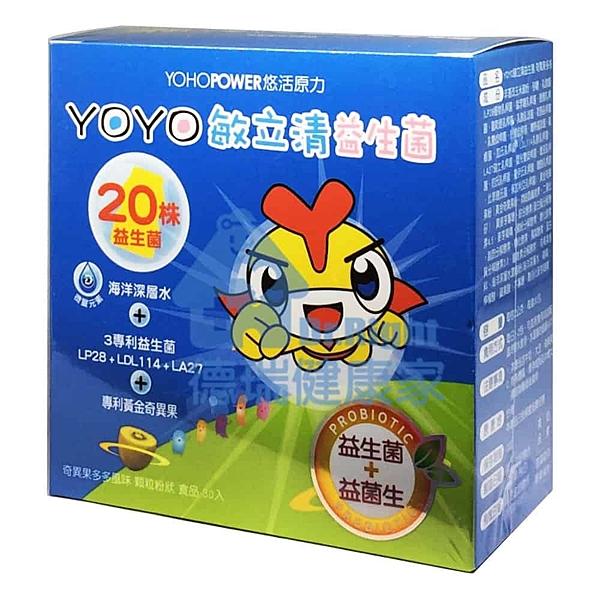 悠活原力 YOYO敏立清益生菌 奇異果口味 30條/盒◆德瑞健康家◆