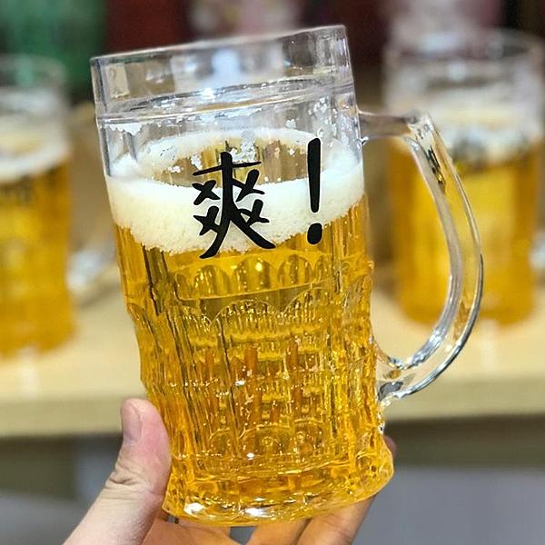網紅同款整蠱創意抖音啤酒杯惡搞怪假雙夾層冷帶速冰大杯子冰鎮杯