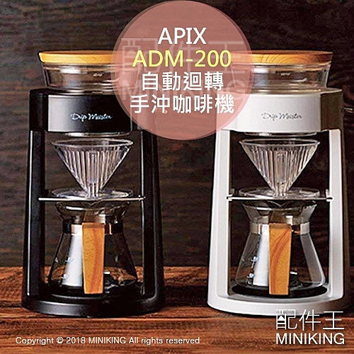 日本代購 空運 APIX ADM-200 自動迴轉 旋轉 滴漏 手沖 咖啡機 咖啡壺 2杯份