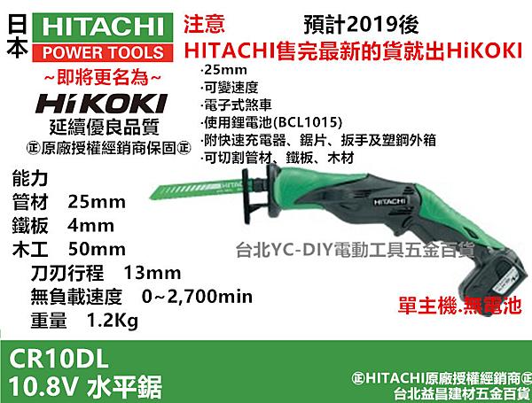 【台北益昌】(單主機) 日立 CR10DL 10.8V 充電式 軍刀鋸 水平鋸