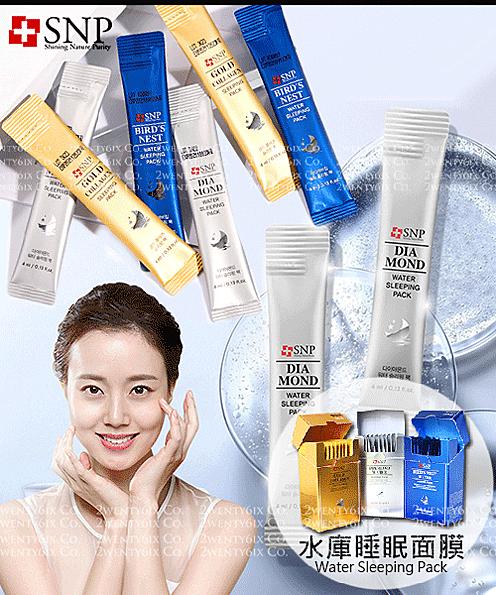 【2wenty6ix】韓國 SNP 保濕睡眠面膜 (黃金抗皺/藍色燕窩保濕/白色鑽石嫩白) 4ml x 20入