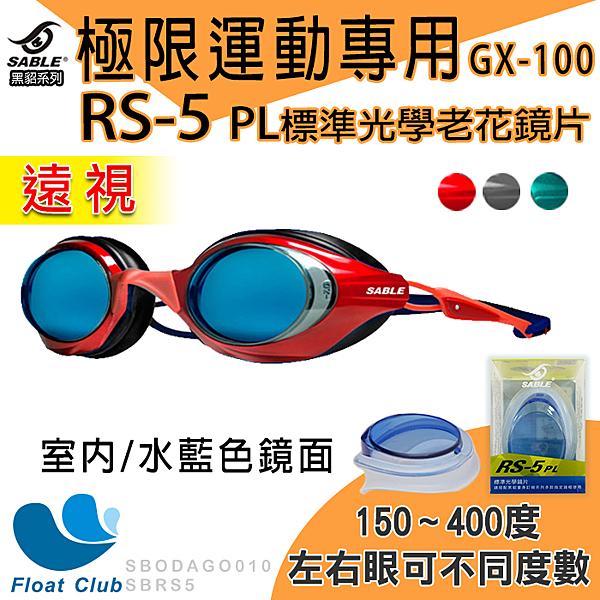 【SABLE黑貂】GX-100極限運動泳鏡xRS5標準光學老花鏡片 (請備註左右眼150~400度)