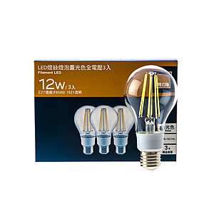 特力屋LED燈絲燈泡12W晝光色-E27全電壓3入