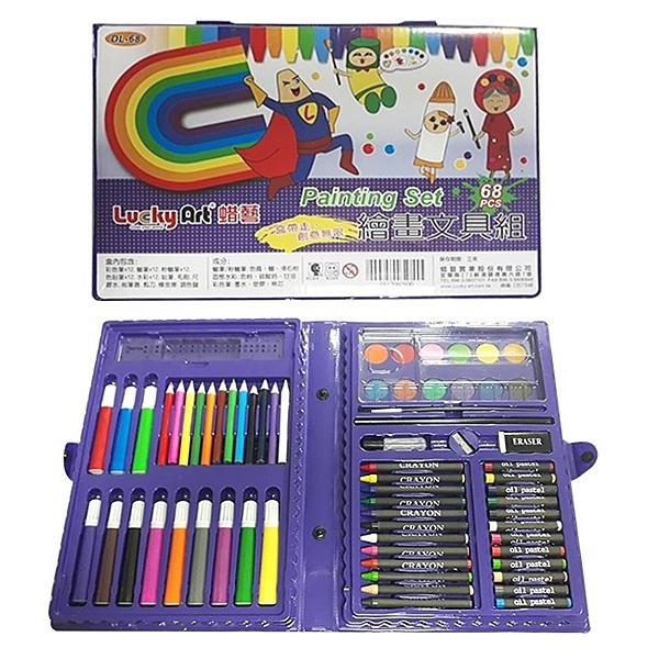 兒童節禮品首選  68件 綜合 文具組 美勞  用具  禮盒  彩色筆   DL-68  /盒 (外盒顏色圖案隨機出)