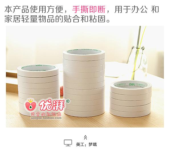 TwinS得力30401雙面膠1.2cm熱熔棉紙雙面膠帶