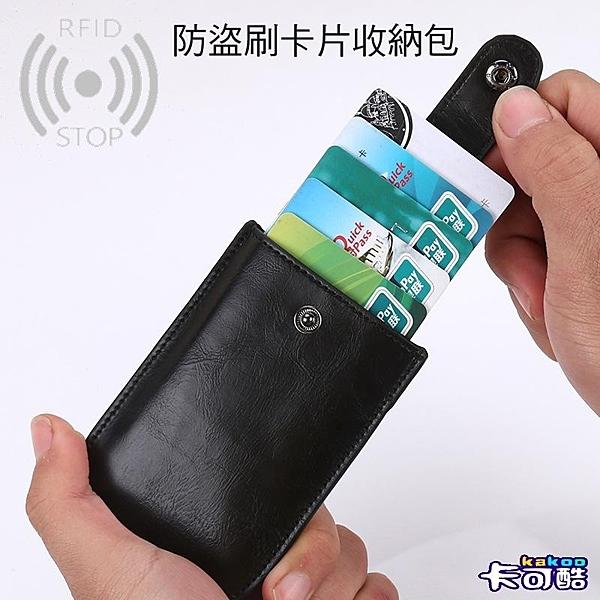 ☆愛思摩比☆KAKOO 卡可酷 X24 皮質防盜刷卡片夾 防盗刷RFID 屏蔽NFC 拉卡包 收納包 信用卡夾