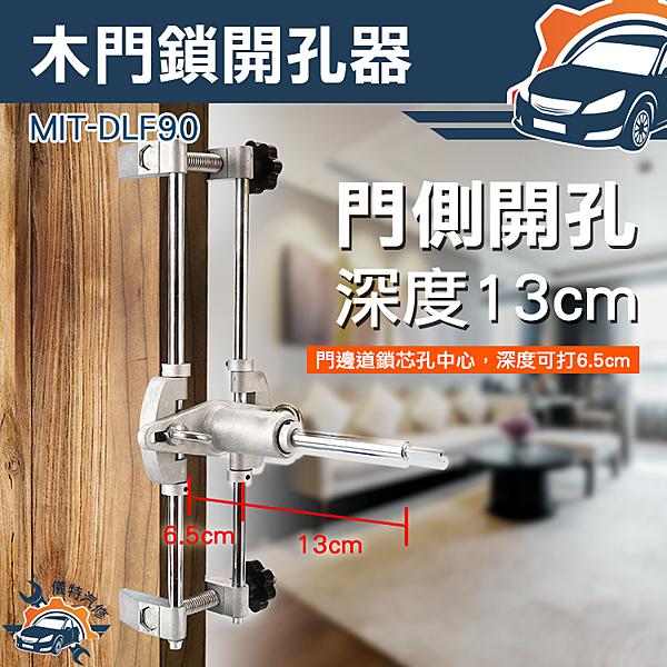 『儀特汽修』新款木門開孔器 開槽機 開孔開槽神器 小鎖孔指紋鎖改裝擴挖掏孔鑽頭 MIT-DLF90