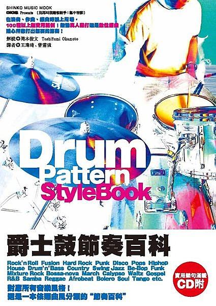 小叮噹的店 - 581335 全新 爵士鼓系列 鼓惑人心2-爵士鼓節奏百科 附CD
