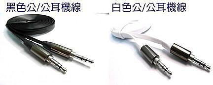 [富廉網] VD-184 3.5公對公三極扁形耳機線1米 (黑/白)