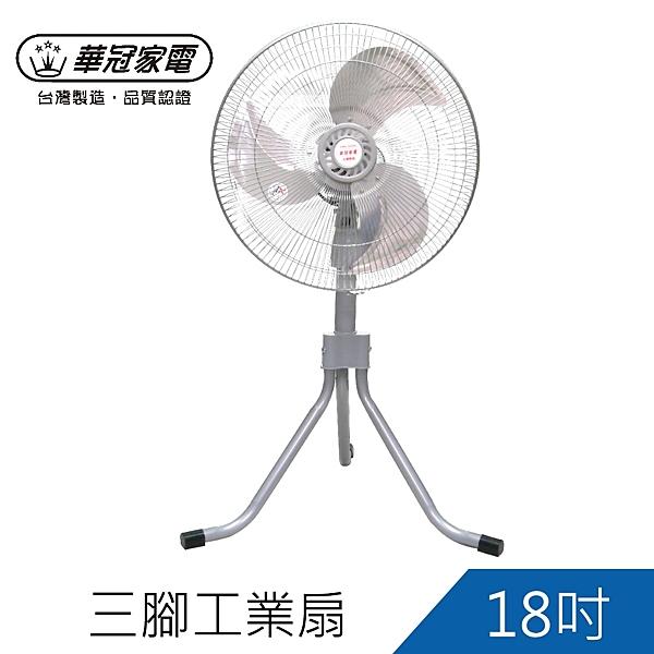 華冠18吋鋁葉立扇 / 工業扇 / 涼風扇 / 電扇(FT-186)