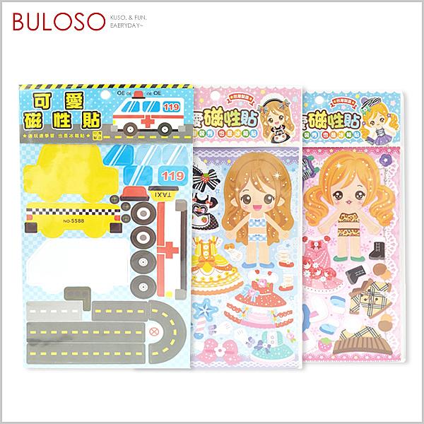 《不囉唆》晴天 可愛磁性貼EB06065(可挑色/款) 磁鐵 冰箱貼 兒童 玩具【A432182】